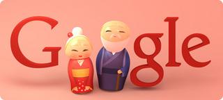 google イラストロゴ 敬老の日.jpeg
